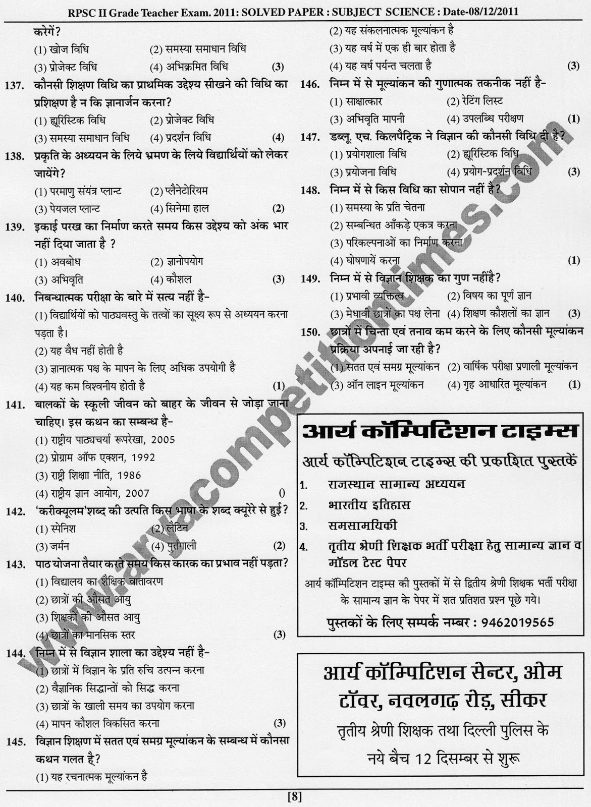 Rpsc Grade Science Result Cut Off Answer Key Solutions