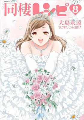 同棲レシピ 第01-08巻 [Dousei Recipe vol 01-08] rar free download updated daily
