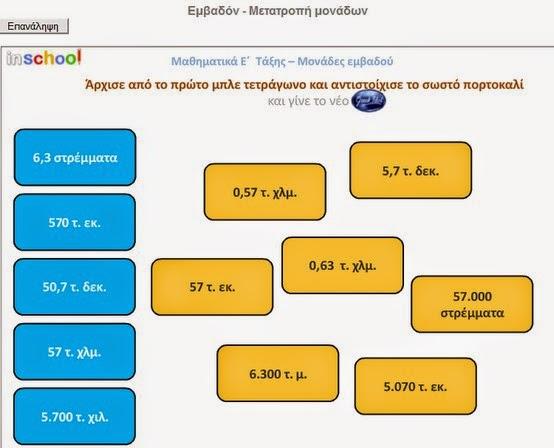 http://www.inschool.gr/G5/MATH/G5-MATH-emvado-metatropes-ISSHOW-tzortzis-Rlg-1202161827/index.html