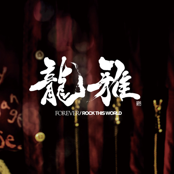 [Single] 龍雅 – FOREVER / ROCK THIS WORLD (2016.09.07/MP3/RAR)