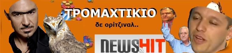 ΤΡΟ-ΜΑ-ΧΤΙΚΙΟ