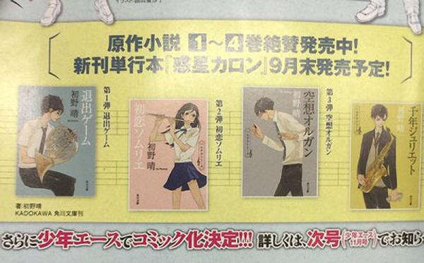 HaruChika Manga