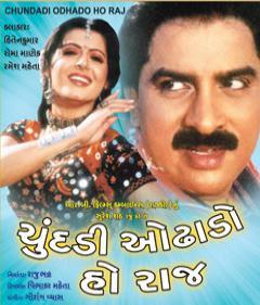 Chundadi Odhado Ho Raaj Gujarati Movie Online