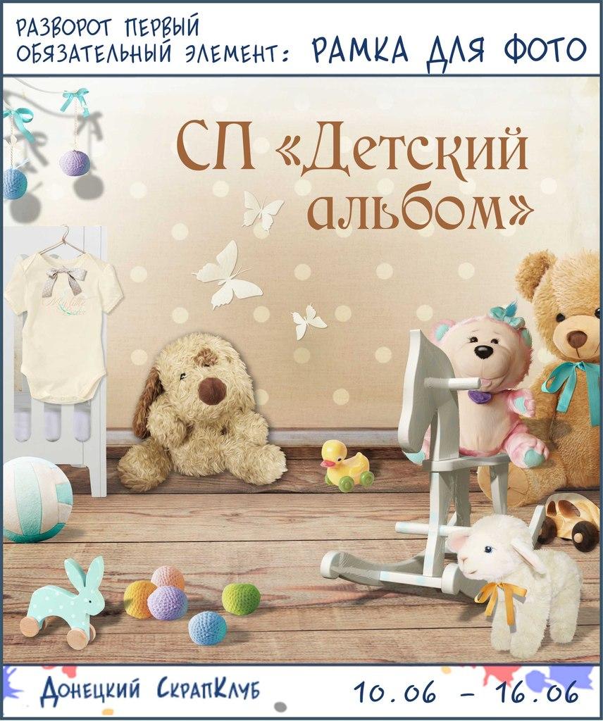 http://scrapclub-donetsk.blogspot.ru/2014/06/i.html