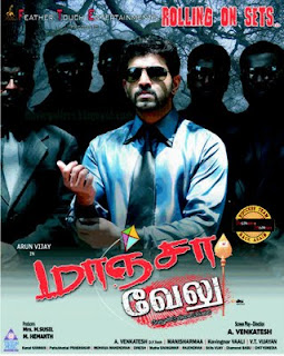Download Links To Download Maanja Velu Tamil MP3 Songs