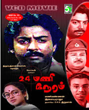 24 Mani Neram (1984) - Tamil Movie
