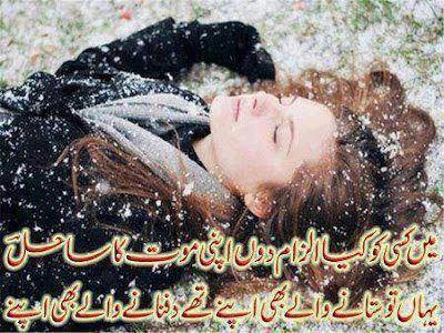 Beautiful & Loving Best Urdu Poetry SMS 3