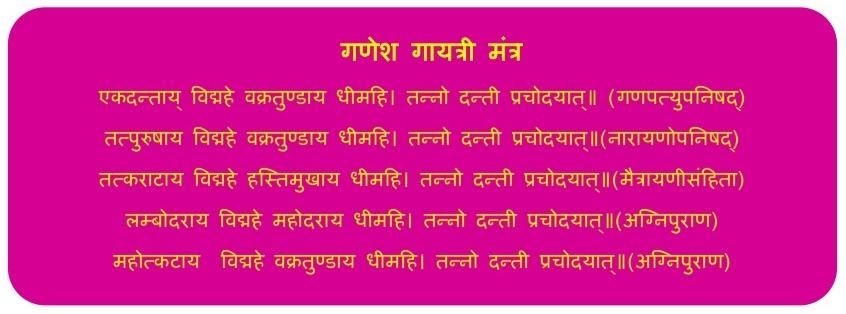 Hare Krishna Vighana Nashak Ganesh Mantra Shri Ganesh Gayatri Mantra