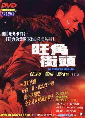 Anh Hùng Mongkok