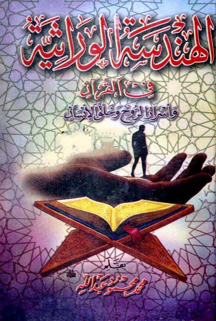 الهندسة الوراثية في القرآن وأسرار الروح وخلق الإنسان - محمد محمود عبد الله