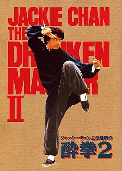  Ty Quyn 2 - Drunken Master 2 ...