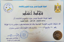 Certificate of accreditation of Mansoura Manchester Programme