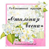 """СП """"Стильная весна"""""""