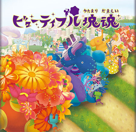 Beautiful multi-coloured art from the Japanese Katamari web-site.