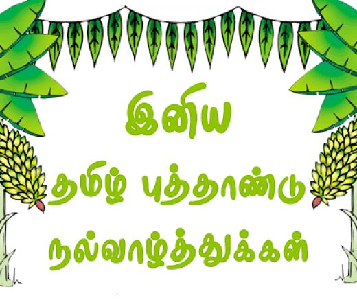 Best greetings tamil new year greetings free download tags tamil puthandu valthu wallpapers tamil new year greetings tamil new year 2012 greetings tamil puththandu padangal tamil best new year wallpapers m4hsunfo