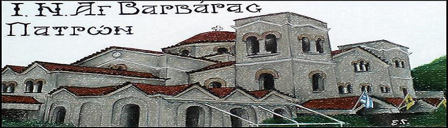 Ι.Ν.Αγίας Βαρβάρας Πατρών κ' Οσίου Σάββα