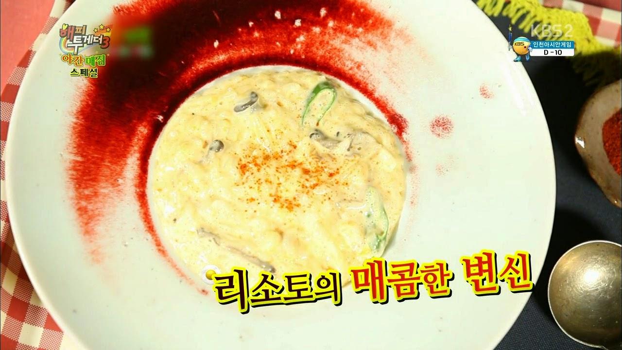 Happy Together Night Cafeteria Yoon Jong Shin Gunsan Mira Bap Spicy Risotto Recipe Yoon Jong Shin Happy Together Yoon Jong Shin night cafeteria Yoon Jong Shin park myeong su yoo jae suk Jeon Mi Ra enjoy korea hui