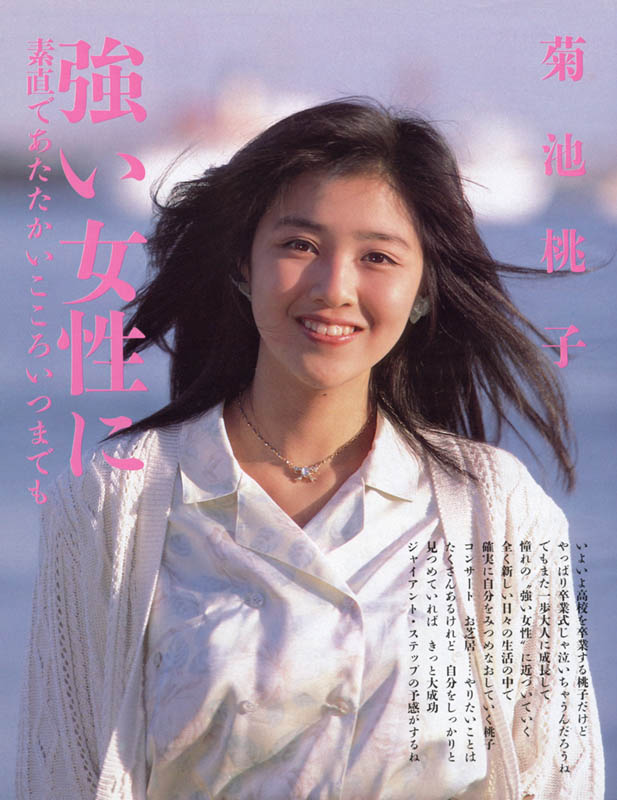 List Of Synonyms And Antonyms Of The Word Momoko Komatsu