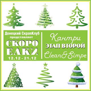 http://scrapclub-donetsk.blogspot.ru/2015/12/blog-post_12.html