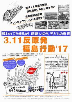 3.11反原発福島行動'17