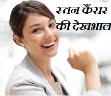 ब्रैस्ट कैंसर से बचने के उपाय,  Breast Cancer Precautions in Hindi