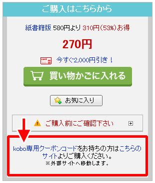 楽天Kobo電子書籍ストア powered by 楽天ブックス 購入ボタンの下の注意書き