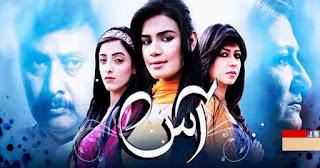 Aas Episode 2 Urdu Serial On GEO Kahani