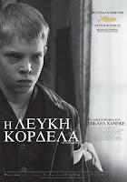 Οι κατά Navarino-s 20 καλύτερες ταινίες της δεκαετίας 2000-2009
