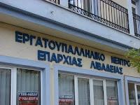 ΕΡΓΑΤIΚΟ ΚΕΝΤΡΟ ΛΙΒΑΔΕΙΑΣ:  ΠΡΟΣΚΛΗΣΗ 1η ΜΑΗ