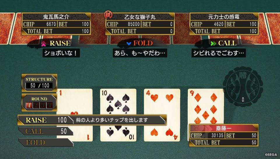 人中之龍 維新! 賭場撲克牌簡單玩法刷錢攻略