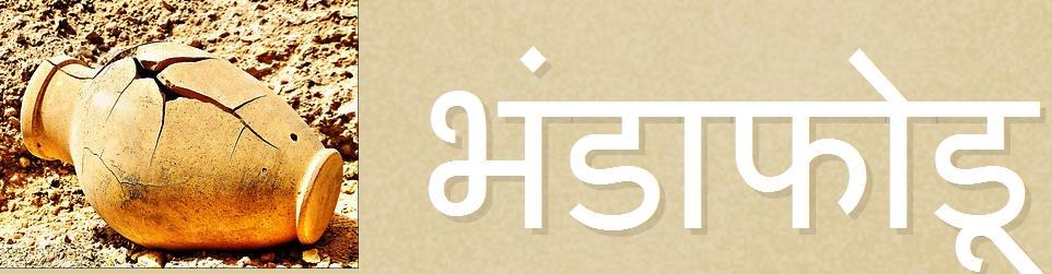 भंडाफोडू