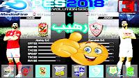 باتش الدوري المصري لبيس 2013 انتقالات 2018 وابطال افريقيا بحجم صغير من ميديافاي