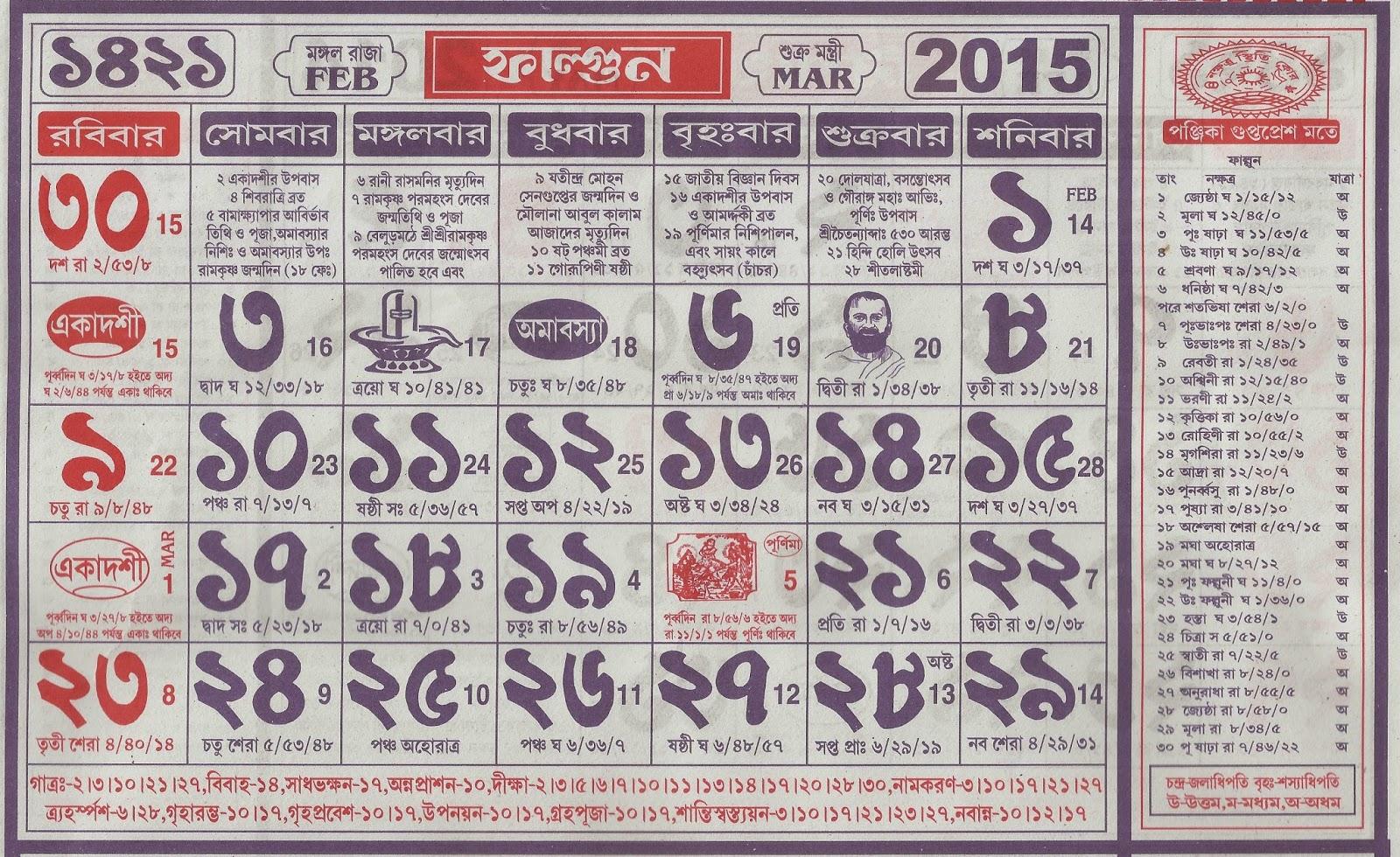Bengali New Year Calendar : Bengali calendar new template site