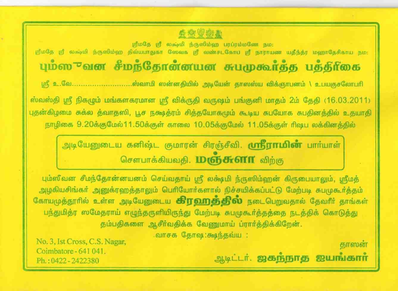 Seemantham Invitation Sample In Tamil Images Invitation Sample And