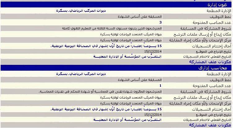 اعلان توظيف و عمل ديوان المركب الرياضي. بسكرة ديسمبر 2014