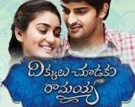 Dikkulu Choodaku Ramayya 2014 Telugu Movie watch Online