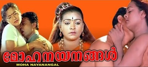 Watch Mohanayanangal (2001) Malayalam Movie Online