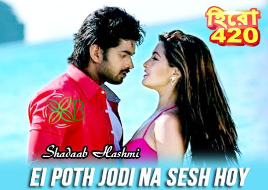 Ae Poth Jodi Na Sesh Hoy, Hero 420, Om, Riya Sen