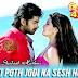 Ei Poth Jodi Na Sesh Hoy Lyrics - Hero 420 | Shadaab Hashmi
