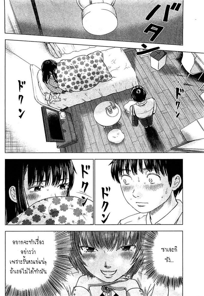 อ่านการ์ตูน Aku no Hana 10 ภาพที่ 22
