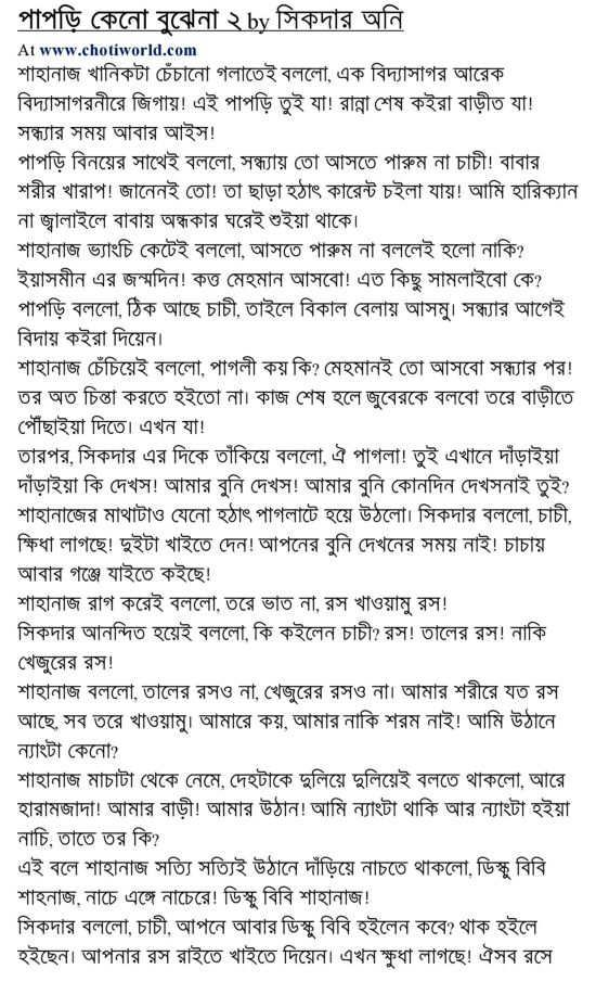 Scanned Bangla Choti World Golpo Story Papry Keno Part