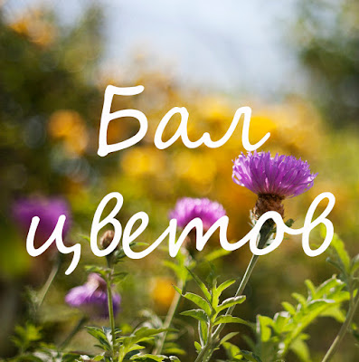 http://lesyanovo.blogspot.ru/2015/07/blog-post.html