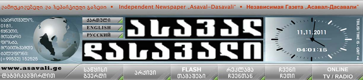 "NEWSPAPER ""ASAVAL-DASAVALI"""