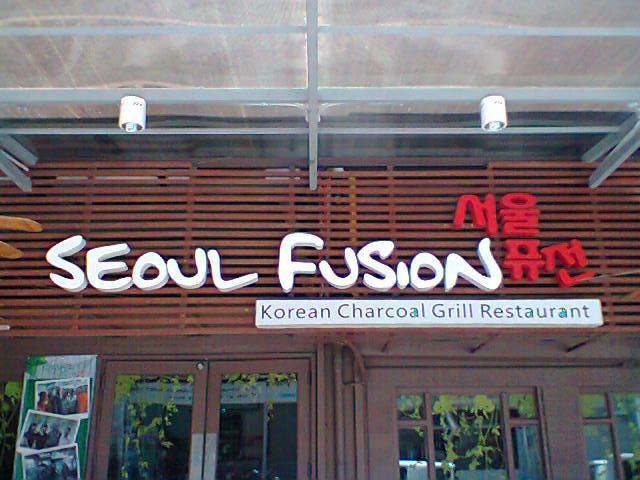 Seoul fusion korean charcoal grill restaurant the resto jumper - Charcoal grill restaurant ...