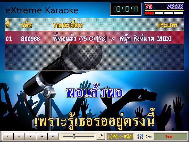 โหลด eXtreme Karaoke มีนาคม 2558