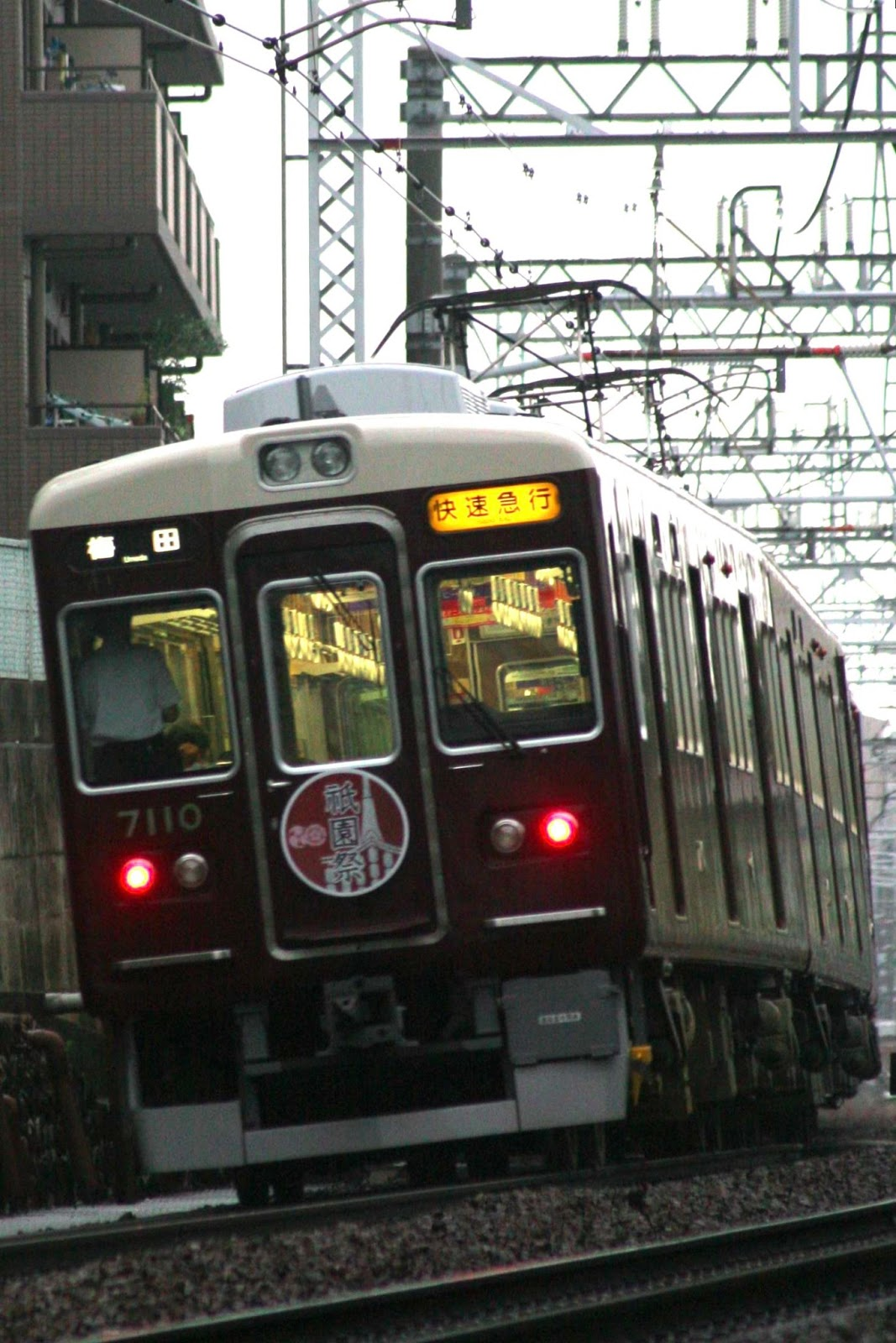 7010Fの祇園祭ヘッドマーク付きでした。 快速急行梅田行。