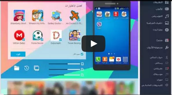 فيديو : شرح مميزات وخصائص برنامج ومتجر موبوجيني للأندرويد والكمبيوتر Mobogenie 3.3