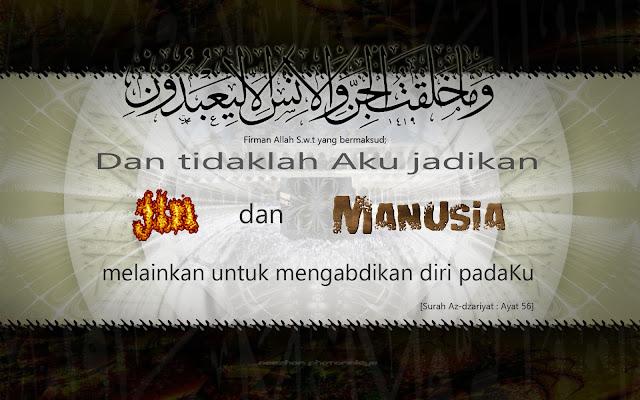 wallpaper islamik - Tidaklah aku jadikan jin dan manusia