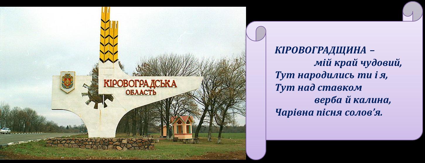Кіровоградщина