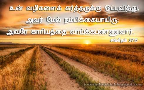 Tamil bible wallpaper Psalm:7:5